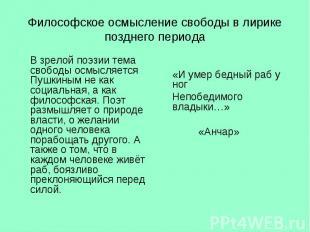 В зрелой поэзии тема свободы осмысляется Пушкиным не как социальная, а как филос