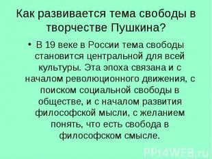 В 19 веке в России тема свободы становится центральной для всей культуры. Эта эп