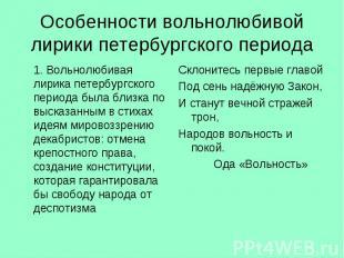 1. Вольнолюбивая лирика петербургского периода была близка по высказанным в стих
