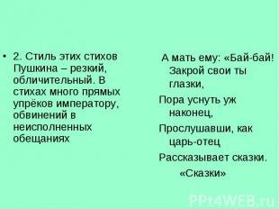 2. Стиль этих стихов Пушкина – резкий, обличительный. В стихах много прямых упрё
