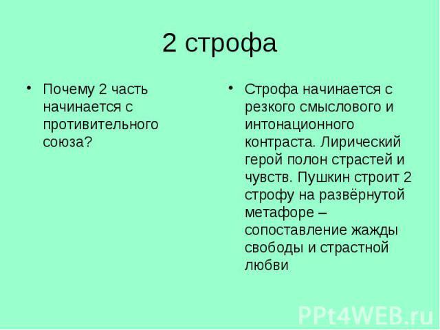 Почему 2 часть начинается с противительного союза? Почему 2 часть начинается с противительного союза?