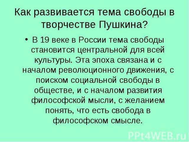 В 19 веке в России тема свободы становится центральной для всей культуры. Эта эпоха связана и с началом революционного движения, с поиском социальной свободы в обществе, и с началом развития философской мысли, с желанием понять, что есть свобода в ф…