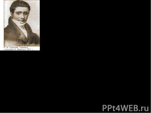В Петербурге Пушкин сблизился почти со всеми видными деятелями петербургской ячейки Союза благоденствия: Никитой Муравьёвым, Фёдором Глинкой, Михаилом Луниным. Особенно поэт сближается с Н.И.Тургеневым, непримиримым врагом крепостного права. Первые …