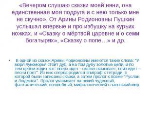 """В одной из сказок Арины Родионовны имеются такие слова: """"У моря лукоморья с"""