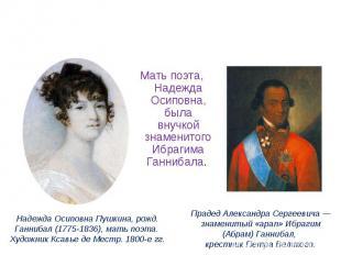 Мать поэта, Надежда Осиповна, была внучкой знаменитого Ибрагима Ганнибала.