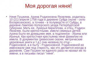 Няня Пушкина, Арина Родионовна Яковлева, родилась 10 (21) апреля 1758 года в дер