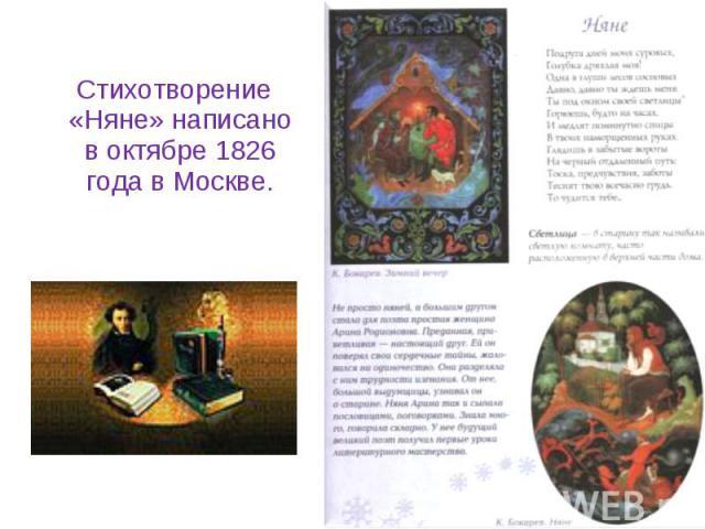 Стихотворение «Няне» написано в октябре 1826 года в Москве. Стихотворение «Няне» написано в октябре 1826 года в Москве.