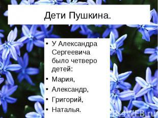 У Александра Сергеевича было четверо детей: У Александра Сергеевича было четверо