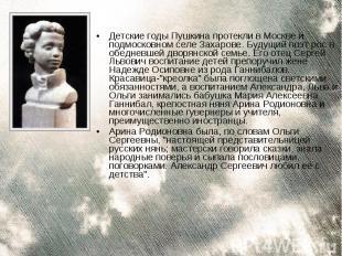 Детские годы Пушкина протекли в Москве и подмосковном селе Захарове. Будущий поэ