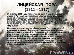 19 октября 1811 года. Торжество открытия Царскосельского лицея. В Актовом зале с