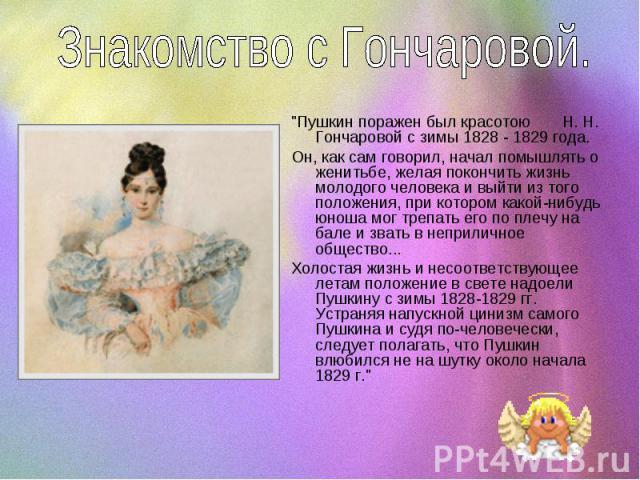 """""""Пушкин поражен был красотою Н. Н. Гончаровой с зимы 1828 - 1829 года. """"Пушкин поражен был красотою Н. Н. Гончаровой с зимы 1828 - 1829 года. Он, как сам говорил, начал помышлять о женитьбе, желая покончить жизнь молодого человека и выйти …"""