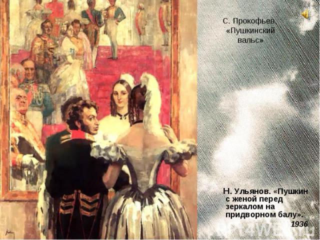 Н. Ульянов. «Пушкин с женой перед зеркалом на придворном балу». Н. Ульянов. «Пушкин с женой перед зеркалом на придворном балу». 1936