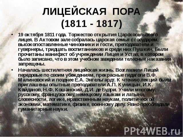 19 октября 1811 года. Торжество открытия Царскосельского лицея. В Актовом зале собралась царская семья с государем, высокопоставленные чиновники и гости, преподаватели и гувернеры, тридцать воспитанников и среди них Пушкин. Были прочитаны манифест о…