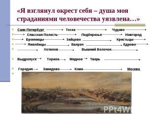Санк-Петербург Тоска Чудово Санк-Петербург Тоска Чудово Спасская Полесть Подбере