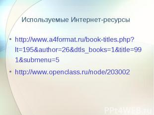 http://www.a4format.ru/book-titles.php?lt=195&author=26&dtls_books=1&amp