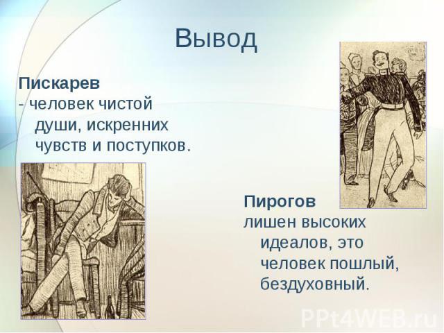 Пискарев Пискарев - человек чистой души, искренних чувств и поступков.