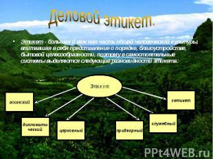 Этикет - большая и важная часть общей человеческой культуры, впитавшая в себя пр