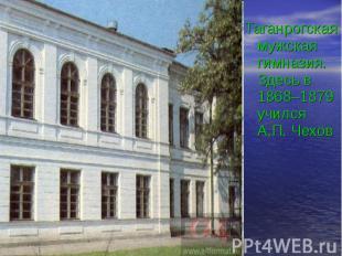 Таганрогская мужская гимназия. Здесь в 1868–1879 учился А.П. Чехов Таганрогская