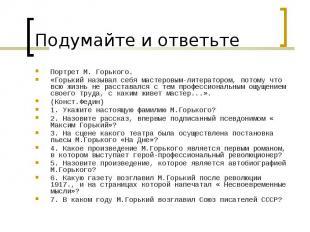 Портрет М. Горького. Портрет М. Горького. «Горький называл себя мастеровым-литер