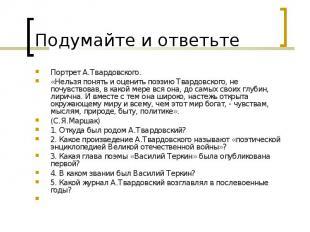 Портрет А.Твардовского. Портрет А.Твардовского. «Нельзя понять и оценить поэзию