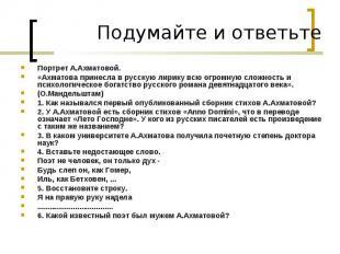 Портрет А.Ахматовой. Портрет А.Ахматовой. «Ахматова принесла в русскую лирику вс