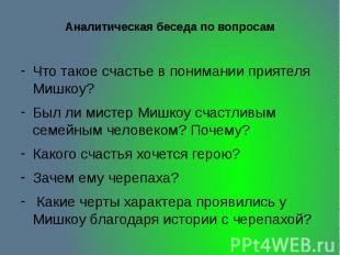 Аналитическая беседа по вопросам Что такое счастье в понимании приятеля Мишкоу?
