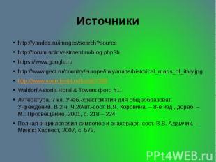 Источники http://yandex.ru/images/search?source http://forum.artinvestment.ru/bl