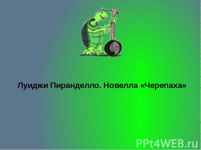 Луиджи Пиранделло. Новелла «Черепаха»