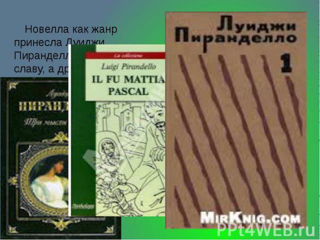 Новелла как жанр принесла Луиджи Пиранделло национальную славу, а драматургические пьесы – международную. Он лауреат Нобелевской премии. Марка с изображением писателя.