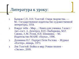 БычковС.П.Л.Н.Толстой: Очерк творчества. — М.:Государств