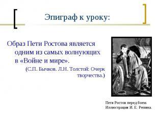 Образ Пети Ростова является одним из самых волнующих в «Войне и мире». Образ Пет