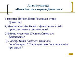1 группа: Приезд Пети Ростова в отряд Денисова. 1 группа: Приезд Пети Ростова в