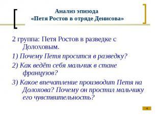 2 группа: Петя Ростов в разведке с Долоховым. 2 группа: Петя Ростов в разведке с