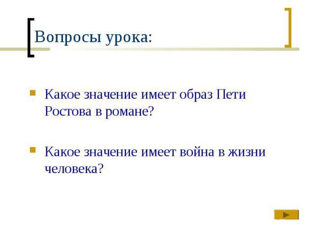 Какое значение имеет образ Пети Ростова в романе? Какое значение имеет образ Пети Ростова в романе? Какое значение имеет война в жизни человека?