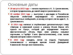 Основные даты 29 августа 1913 года — начало переписки с К. Э. Циолковским, котор