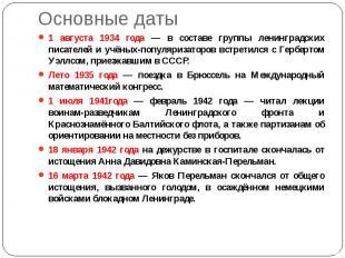 Основные даты 1 августа 1934 года — в составе группы ленинградских писателей и у
