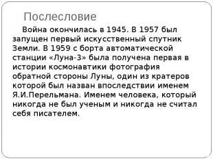 Послесловие Война окончилась в 1945. В 1957 был запущен первый искусственный спу
