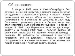 Образование В августе 1901 года в Санкт-Петербурге был зачислен в Лесной институ