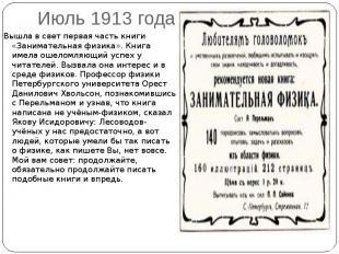 Июль 1913 года Вышла в свет первая часть книги «Занимательная физика». Книга име