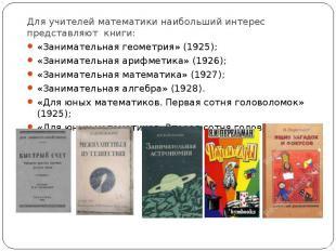 Для учителей математики наибольший интерес представляют книги: «Занимательная ге