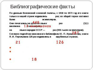 Библиографические факты По данным Всесоюзной книжной палаты, с 1918 по 1973 год