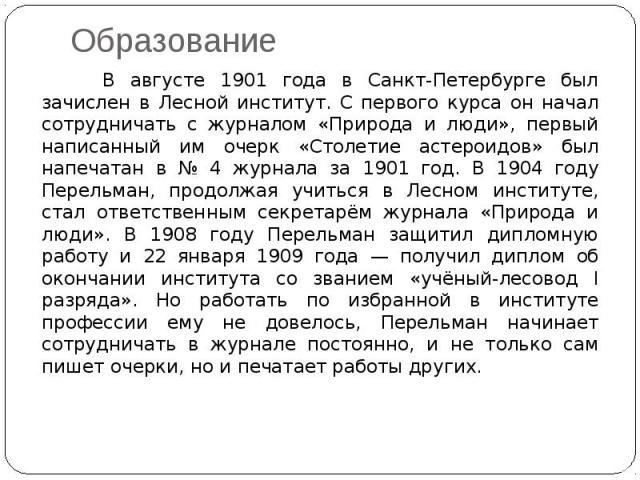 Образование В августе 1901 года в Санкт-Петербурге был зачислен в Лесной институт. С первого курса он начал сотрудничать с журналом «Природа и люди», первый написанный им очерк «Столетие астероидов» был напечатан в № 4 журнала за 1901 год. В 1904 го…