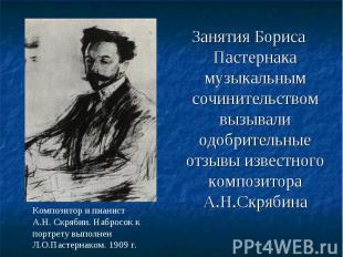 Занятия Бориса Пастернака музыкальным сочинительством вызывали одобрительные отз