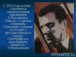 С 1912 года поэзия становится окончательным призванием Б.Пастернака. Вместе с Се