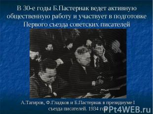 А.Тагиров, Ф.Гладков и Б.Пастернак в президиуме I съезда писателей. 1934 год А.Т