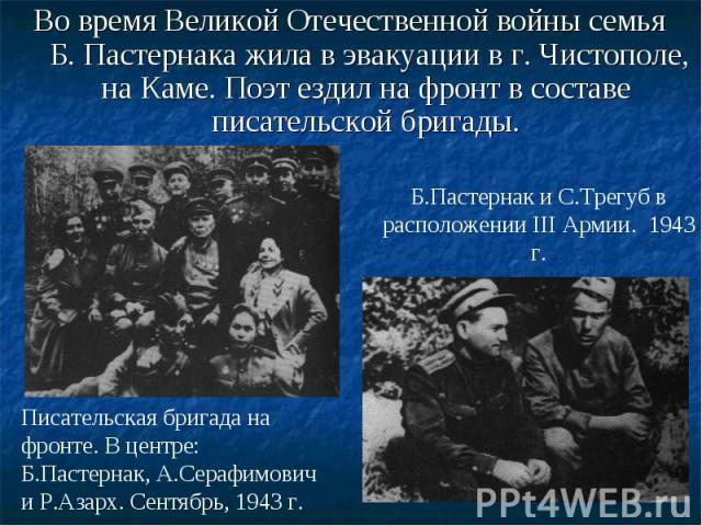 Во время Великой Отечественной войны семья Б. Пастернака жила в эвакуации в г. Чистополе, на Каме. Поэт ездил на фронт в составе писательской бригады. Во время Великой Отечественной войны семья Б. Пастернака жила в эвакуации в г. Чистополе, на Каме.…