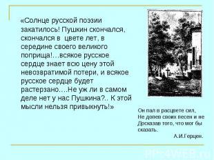 «Солнце русской поэзии закатилось! Пушкин скончался, скончался в цвете лет, в се