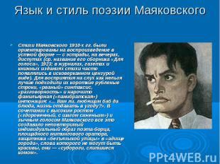 Стихи Маяковского 1910-х гг. были ориентированы на воспроизведение в устной форм