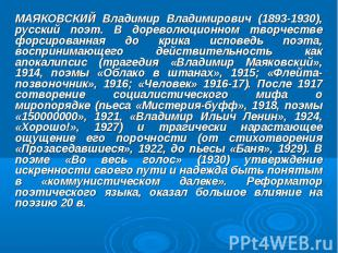 МАЯКОВСКИЙ Владимир Владимирович (1893-1930), русский поэт. В дореволюционном тв
