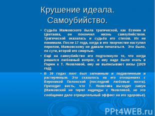 Судьба Маяковского была трагической, как Есенин и Цветаева, он покончил жизнь са